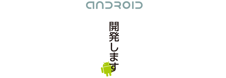 android 開発します